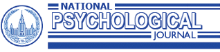 National Psychological Journal