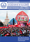 National Psychological Journal, Moscow: Lomonosov Moscow State University, 2018, 2, 148 p.