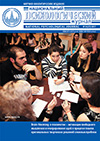 National Psychological Journal, Moscow: Lomonosov Moscow State University, 2017, 3, 160 p.
