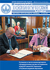 National Psychological Journal, Moscow: Lomonosov Moscow State University, 2015, 3, 120 p.