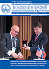 National Psychological Journal, Moscow: Lomonosov Moscow State University, 2017, 2, 126 p.