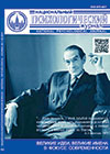 National Psychological Journal, Moscow: Lomonosov Moscow State University, 2013, 1, 152 p.