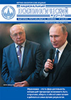 National Psychological Journal, Moscow: Lomonosov Moscow State University, 2017, 1, 99 p.