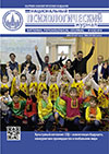 National Psychological Journal, Moscow: Lomonosov Moscow State University, 2018, 4, 160 p.