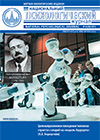 National Psychological Journal, Moscow: Lomonosov Moscow State University, 2015, 4, 144 p.