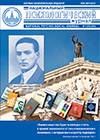 National Psychological Journal, Moscow: Lomonosov Moscow State University, 2014, 1, 112 p.