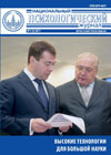 National Psychological Journal, Moscow: Lomonosov Moscow State University, 2011, 1, 144 p.