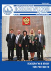National Psychological Journal, Moscow: Lomonosov Moscow State University, 2010, 2, 144 p.