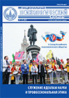 National Psychological Journal, Moscow: Lomonosov Moscow State University, 2012, 1, 148 p.