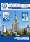 National Psychological Journal, Moscow: Lomonosov Moscow State University, 2012, 2, 160 p.