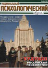 National Psychological Journal, Moscow: Lomonosov Moscow State University, 2006, 1, 136 p.