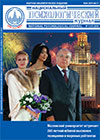 National Psychological Journal, Moscow: Lomonosov Moscow State University, 2015, 1, 121 p.